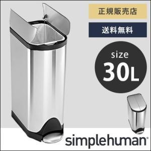 日本正規販売店 simple human (シンプルヒューマン)  ゴミ箱 ダストボックス おしゃれ 送料無料 バタフライステップダストボックス 30L|jonan-interior
