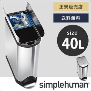 日本正規販売店 simple human (シンプルヒューマン)  ゴミ箱 ダストボックス おしゃれ 送料無料 バタフライステップダストボックス 分別タイプ 40L|jonan-interior