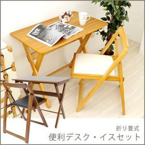 デスク 机 チェア 学習机 テーブル 折り畳み 便利デスク・イスセット おしゃれ 送料無料|jonan-interior