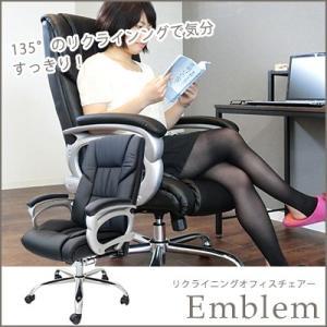 オフィスチェア 事務椅子 リクライニングオフィスチェアー Embleme(エンブレム) 送料無料|jonan-interior
