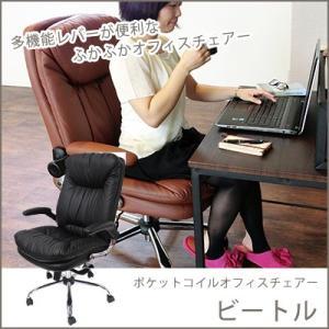 オフィスチェア 事務椅子 ポケットコイルオフィスチェアー ビートル 送料無料|jonan-interior