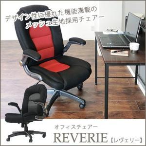 オフィスチェア 事務椅子 メッシュ オフィスチェアー REVERIE(レヴェリー) 送料無料|jonan-interior