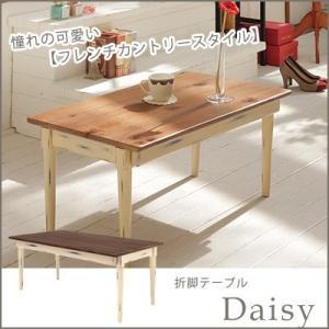 テーブル 折畳み リビング センターテーブル Daisy(デイジー) 折脚テーブル 北欧 送料無料|jonan-interior