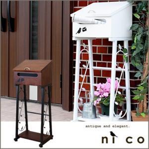 ポスト スタンド 郵便受け 郵便ポスト nico(ニコ) スタンドポスト おしゃれ|jonan-interior