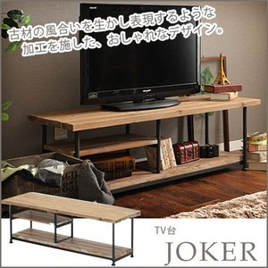 テレビボード テレビ台 JOKER(ジョーカー) TV台 おしゃれ 木製 送料無料|jonan-interior