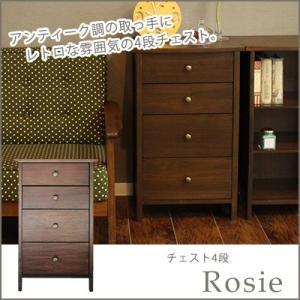 チェスト クローゼット 洋服収納 チェスト4段 Rosie(ロージー) 引出し おしゃれ 衣類 送料無料|jonan-interior