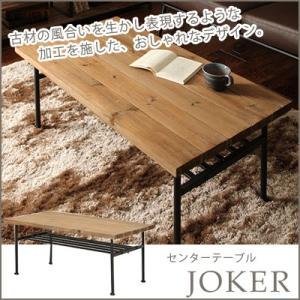 テーブル センターテーブル リビング JOKER(ジョーカー) センターテーブル 木製 おしゃれ アンティーク 送料無料|jonan-interior