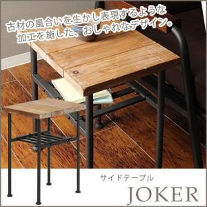 テーブル サイドテーブル リビング JOKER(ジョーカー) サイドテーブル 木製 おしゃれ アンティーク 送料無料|jonan-interior