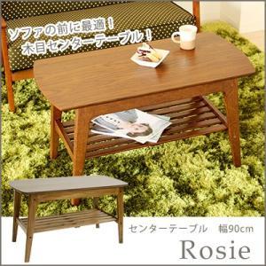 テーブル センターテーブル 90幅 Rosie(ロージー) リビング おしゃれ 北欧|jonan-interior