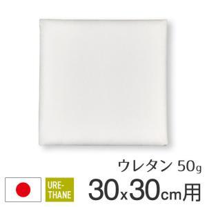 ■サイズ:約29cm×29cm×厚さ4.5cm(30角クッションカバー用) ■素材:ウレタンフォーム...
