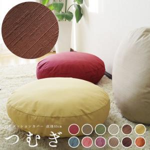 クッションカバー 65丸 直径65cm用 つむぎ 12色展開 日本製 fabrizm 背当てカバー 座布団カバー 丸型 円形 おしゃれ かわいい 和風