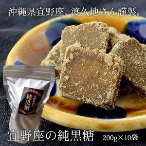 宜野座の純黒糖 200g×10袋 職人渡久地さん謹製 送料無料 jonetsukokuto