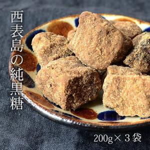 西表島の黒糖 200g×3袋 黒砂糖 西表島の純黒糖 送料無料 jonetsukokuto