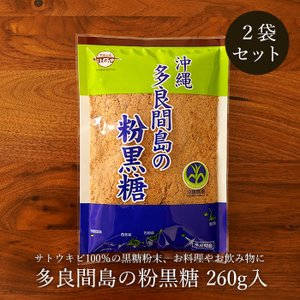 粉黒糖 260g×2袋 多良間島の黒糖粉末 お料理用黒砂糖 送料無料|jonetsukokuto