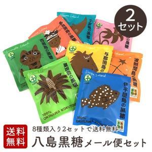 八島黒糖 160g 8つの島の純黒糖 8種入×2セット 送料無料 jonetsukokuto