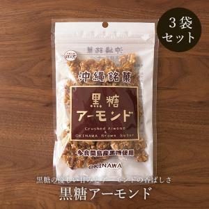 黒糖アーモンド 90g 3袋セット 黒糖本舗垣乃花 送料無料 クラッシュアーモンドの黒糖菓子|jonetsukokuto