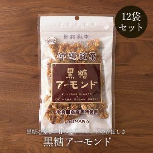 【送料無料】黒糖アーモンド 90g 12袋セット 黒糖本舗垣乃花 クラッシュアーモンドの黒糖菓子|jonetsukokuto