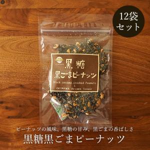 【送料無料】黒糖黒ごまピーナッツ 90g 12袋セット 黒糖本舗垣乃花 黒ごまたっぷり 黒糖菓子|jonetsukokuto