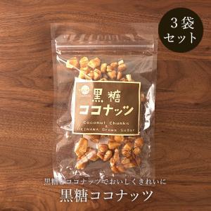 黒糖ココナッツ 90g 3袋セット 黒糖本舗垣乃花 送料無料 ココナッツと黒糖 黒糖菓子|jonetsukokuto