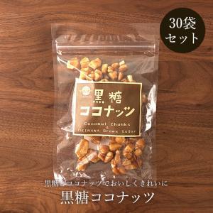 黒糖ココナッツ 90g 30袋セット 黒糖本舗垣乃花 送料無料 ココナッツと黒糖 黒糖菓子|jonetsukokuto