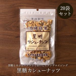 【送料無料】黒糖カシューナッツ 90g 20袋セット 黒糖本舗垣乃花 クラッシュカシューナッツ 黒糖菓子|jonetsukokuto