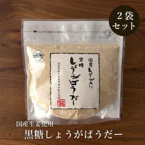 黒糖しょうがぱうだー 180g ×2袋セット 沖縄産黒糖と国産生姜使用 黒糖生姜湯 送料無料|jonetsukokuto