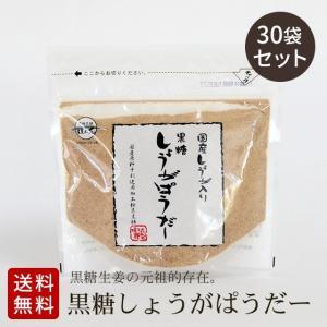 黒糖しょうがぱうだー 180g×30袋セット 沖縄産黒糖と国産生姜使用 黒糖生姜湯 送料無料|jonetsukokuto