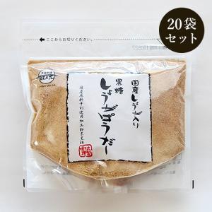黒糖しょうがぱうだー 180g ×20袋セット 沖縄産黒糖と国産生姜使用 黒糖生姜湯 送料無料|jonetsukokuto