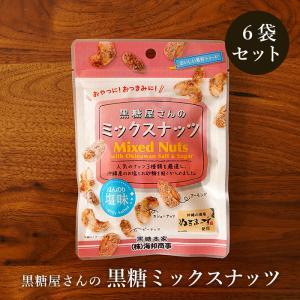 黒糖ミックスナッツ 6袋セット 黒糖屋さんのミックスナッツ 40g アーモンド、ピーナッツ、カシューナッツ、人気のナッツに黒糖を絡めた黒糖菓子 送料無料|jonetsukokuto