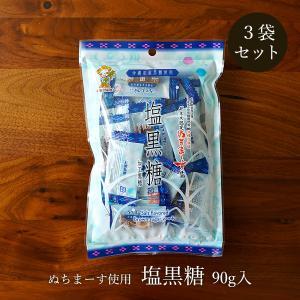 塩黒糖 110g×3袋セット ぬちまーす使用 ミネラル補給 加工黒糖【送料無料】|jonetsukokuto