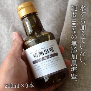 ●商品名:黒糖蜜 ●原材料:さとうきび ●内容量:200ml(×9本) ●賞味期限:製造より10ヶ月...
