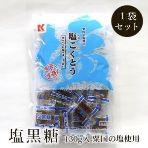 塩黒糖 塩こくとう 130g×1袋 粟国の塩使用 加工黒糖 送料無料|jonetsukokuto