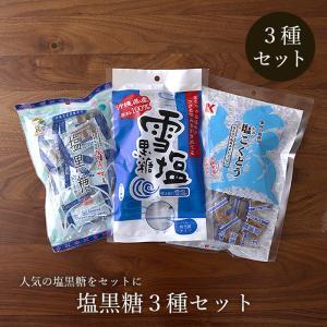 【今だけ1,000円ポッキリ】塩黒糖 3種類セット ぬちまーす・雪塩・粟国の塩を使った3種の塩黒糖 送料無料