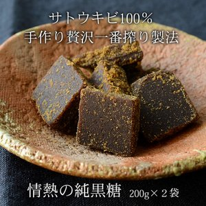 黒糖  200g×2袋 サトウキビ100%使用 手作り純黒糖 黒砂糖 情熱の純黒糖 メール便 送料無...