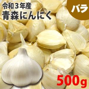 (送料無料)青森県産にんにく バラ500g(産地直送)ニンニク ホワイト六片