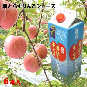 葉とらずりんごジュース1L×6本 青研 青森県産 りんごジュース joppari