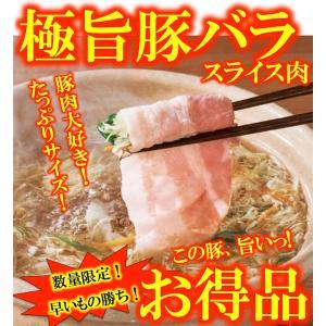 豚バラ スライス 2kg 2キロ 数量限定品 豚肉 業務用 5の付く日 ポイント10倍 バラ肉 安い...