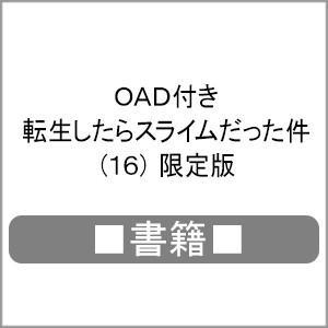 [枚数限定][限定]■書籍■OAD付き 転生したらスライムだった件(16)限定版(発売日当日出荷分)...