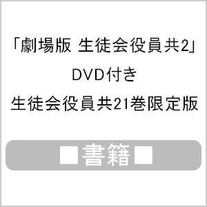 [枚数限定][限定]■書籍■「劇場版 生徒会役員共2」DVD付き 生徒会役員共21巻限定版(発売日当日出荷分)/氏家ト全[ETC]【返品種別B】|Joshin web CDDVD PayPayモール店