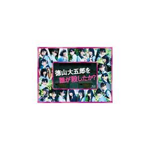 徳山大五郎を誰が殺したか?【Blu-ray】/欅...の商品画像