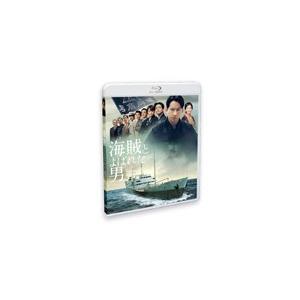 海賊とよばれた男【Blu-ray】/岡田准一[Blu-ray]【返品種別A】