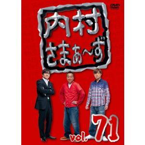 内村さまぁ〜ず vol.71/内村光良,さまぁ〜ず[DVD]【返品種別A】
