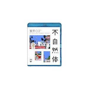 第20回東京03単独公演「不自然体」/東京03[Blu-ray]【返品種別A】