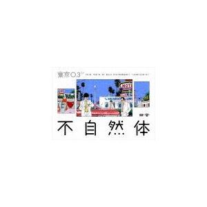 第20回東京03単独公演「不自然体」/東京03[DVD]【返品種別A】