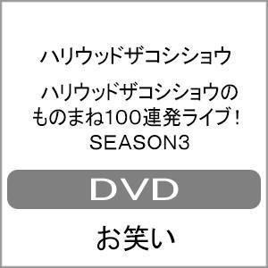 ハリウッドザコシショウのものまね100連発ライブ!SEASON3/ハリウッドザコシショウ[DVD]【返品種別A】