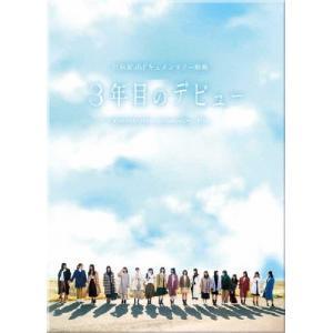 3年目のデビュー DVD豪華版/日向坂46[DVD]【返品種別A】
