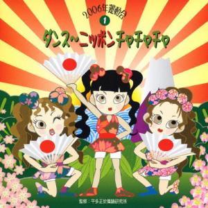 2006運動会1 ダンス〜ニッポン!チャチャチャ/運動会用[...
