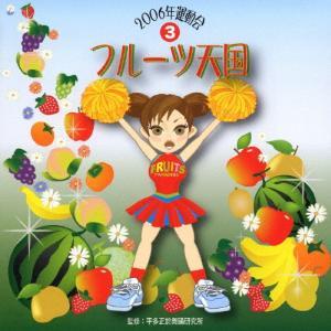 2006運動会3 フルーツ天国/運動会用[CD]【返品種別A...