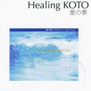 Healing KOTO KOTOで聴くクラシック・コレクション「愛の夢」/コラージュ[CD]【返品種別A】|joshin-cddvd