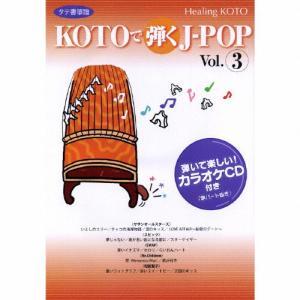 ヒーリングKOTO KOTOで弾くJ-POP 3/コラージュ[CD]【返品種別A】|joshin-cddvd